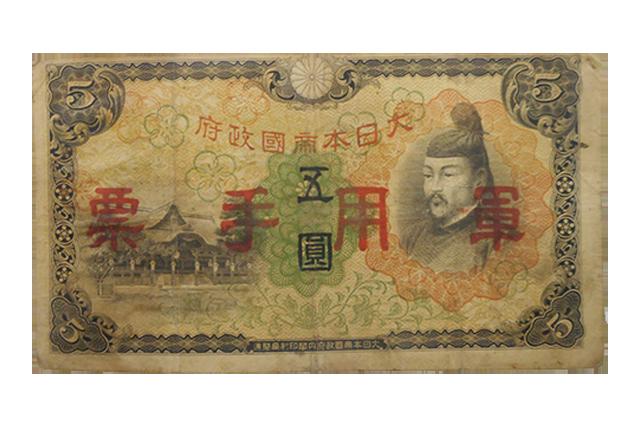 軍用手票(ぐんようしゅひょう)の買取相場価格を解説!SATEeee古銭買取で一括無料査定