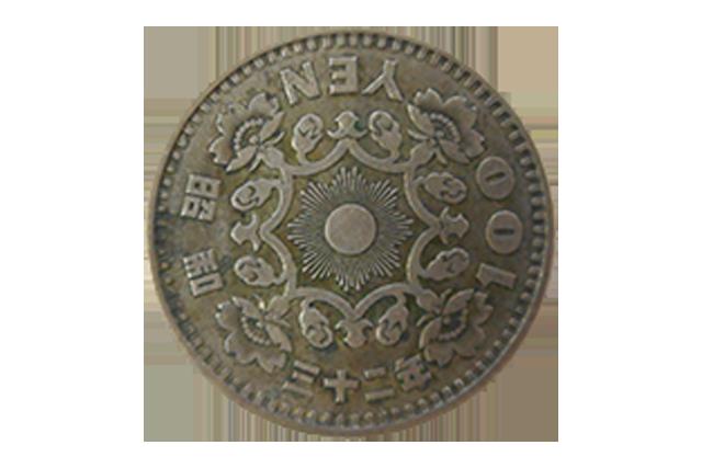 近代貨幣(きんだいかへい)の買取相場価格を解説!SATEeee古銭買取で一括無料査定