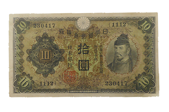 日本銀行券(にほんぎんこうけん)の買取相場価格を解説!古銭買取コネクトで一括無料査定