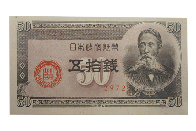 昭和政府紙幣(しょうわせいふしへい )の買取相場価格を解説!古銭買取コネクトで一括無料査定