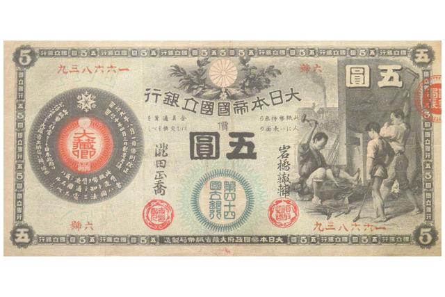 古紙幣・旧紙幣(こしへい・きゅうしへい)の買取相場価格を解説!SATEeee古銭買取で一括無料査定