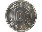 日本の記念硬貨