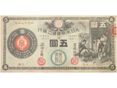 古紙幣・旧紙幣